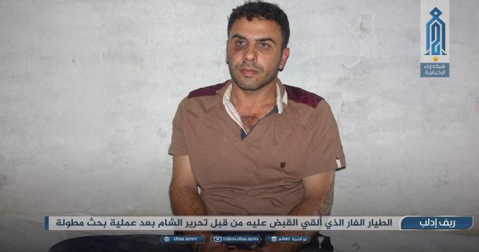 """""""تحرير الشام"""" تكشف معلومات جديدة عن قائد الطائرة التي اسقطتها في إدلب (فيديو)"""