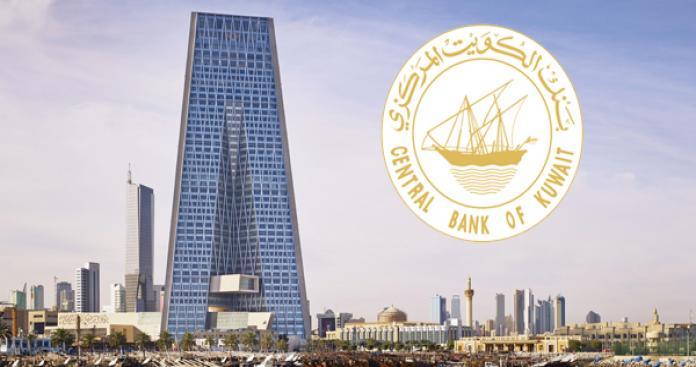 """قرار """"هام"""" من بنك الكويت المركزي للاستعداد لأي تطورات خطيرة بالمنطقة"""