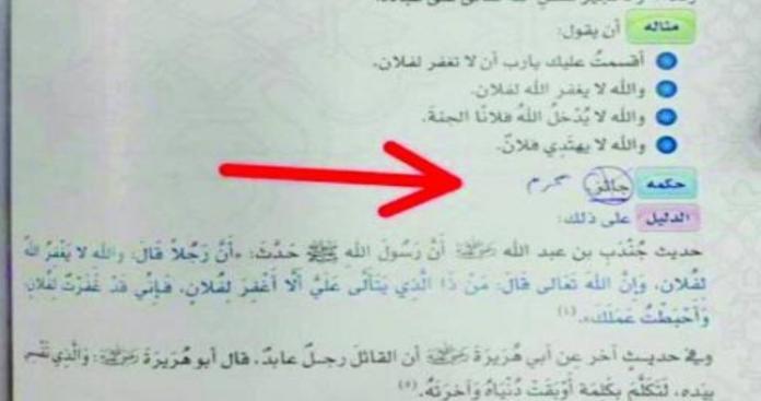 """ضجة في السعودية بسبب خطأ في منهج إسلامي يتعلق بـ""""الله"""" (صورة)"""