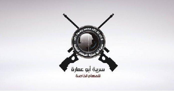 """عملية نوعية جديدة لـ""""سرية أبو عمارة"""" تفتك بقائد ميليشيا """"لواء القدس"""" الإيرانية"""