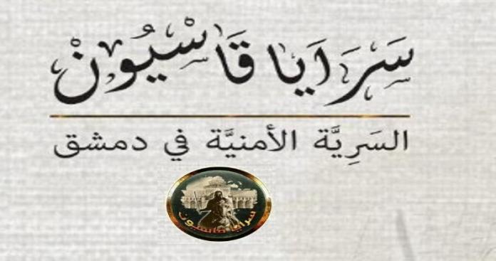 عملية نوعية لأول مرة منذ عامين في دمشق.. ضابط بالأمن السياسي يغرق في دمائه (صورة)