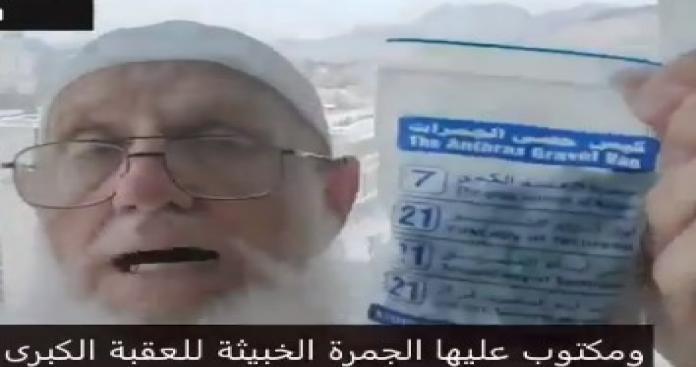 """الداعية يوسف إستس يكشف كارثة: توزيع أكياس """"الجمرة الخبيثة"""" على الحجاج (فيديو)"""