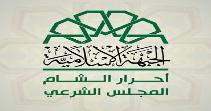 المجلس الشرعي في أحرار الشام يوضح حكم القتال مع الجيش التركي