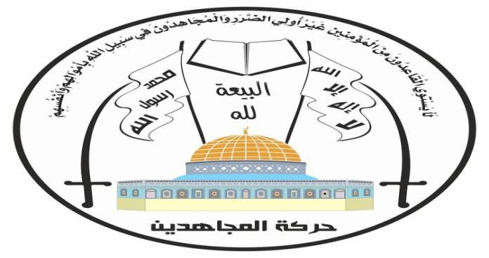 حركة المجاهدين الفلسطينية ترحب باجراء الانتخابات المحلية