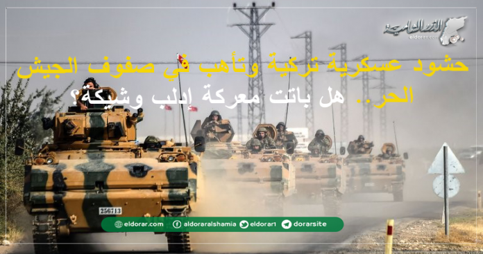 """حشود عسكرية تركية وتأهب في صفوف """"الحر""""... هل باتت معركة إدلب على الأبواب؟"""