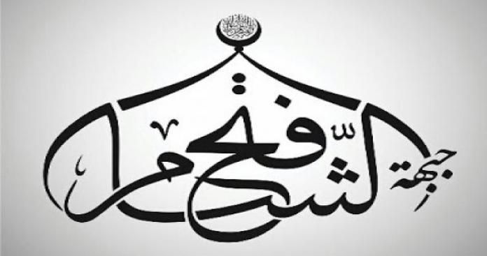 بعد جند الأقصى .. جماعة جديدة تعلن بيعتها لفتح الشام