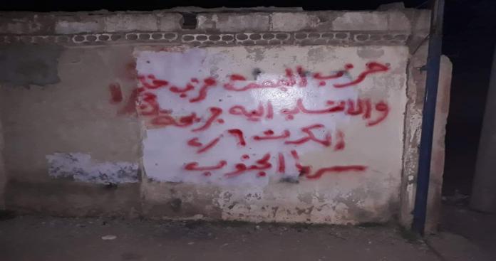 كتابات جديدة مناهضة للنظام في درعا ورسائل تهديد لحزب البعث (صور)