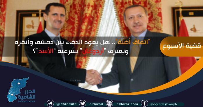"""""""اتفاق أضنة"""".. هل يعود الدفء بين دمشق وأنقرة ويعترف """"أردوغان"""" بشرعية """"الأسد""""؟"""