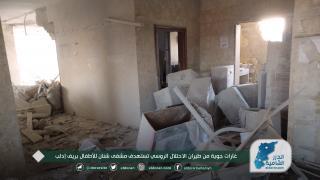 طيران الاحتلال الروسي تستهدف مشفى شنان للأطفال بريف إدلب وتدمره بشكل كامل (صور)