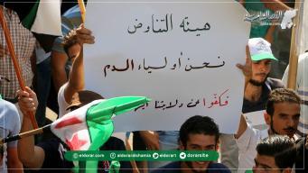 """المظاهرة المركزية بريف إدلب الشمالي في (كللي) في جمعة """"هيئة التفاوض لا تمثلنا"""""""