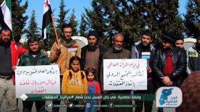 وقفة تضامنية في خان العسل بريف حلب الغربي تحت شعار #حرائرنا_المعتقلات
