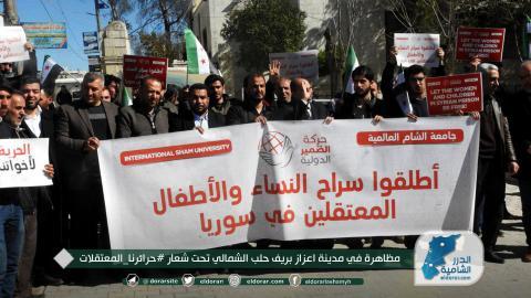 مظاهرة في مدينة اعزاز بريف حلب الشمالي تحت شعار #حرائرنا_المعتقلات