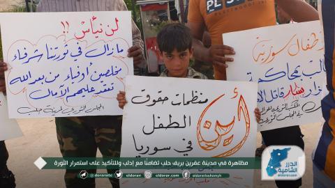 مظاهرة في مدينة عفرين بريف حلب تضامنًا مع إدلب وللتأكيد على استمرار الثورة