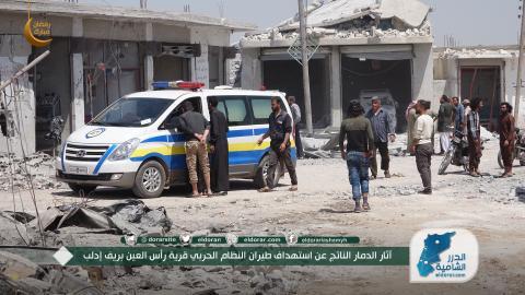 آثار الدمار الناتج عن استهداف طيران النظام الحربي قرية رأس العين بريف إدلب الشرقي (صور)