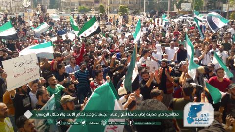 مظاهرة في مدينة إدلب دعمًا للثوار على الجبهات وضد نظام الأسد والاحتلال الروسي
