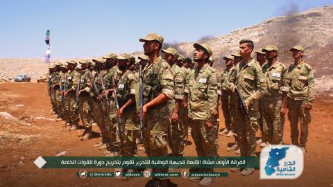 الفرقة الأولى مشاة التابعة للجبهة الوطنية للتحرير تقوم بتخريج دورة للقوات الخاصة في الشمال السوري المحرر (صور)