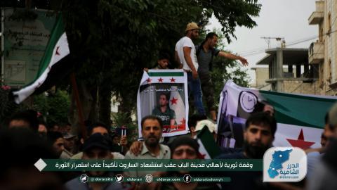وقفة ثورية لأهالي مدينة الباب عقب استشهاد الساروت تأكيداً على استمرار الثورة