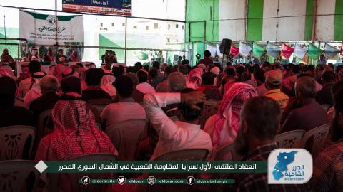 سرايا المقاومة الشعبية تعقد الملتقى الأول لها في الشمال السوري المحرر