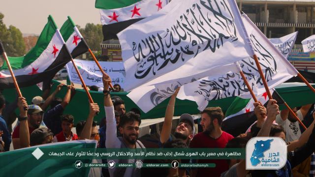 مظاهرة في معبر باب الهوى شمال إدلب ضد نظام الأسد والاحتلال الروسي ودعمًا للثوار على الجبهات